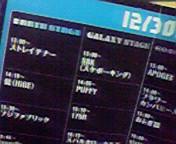 カウントダウンジャパン0708