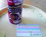 nanacoクーポン