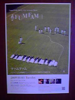 ファムファムポスター